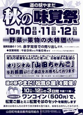 秋の味覚祭チラシ.jpg