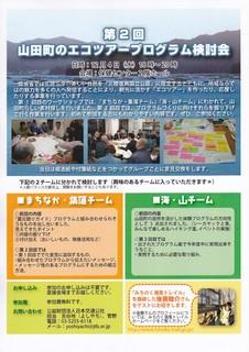 第1回エコツープログラム検討会.jpg
