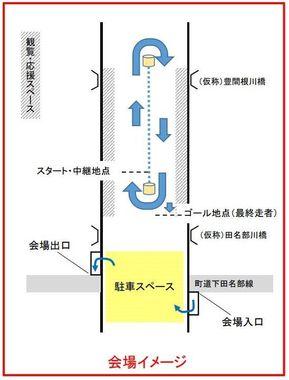 第33回駅伝3.jpg