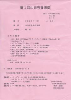 第一回山田町音楽祭.jpg