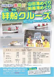 絆船クルーズ.jpg
