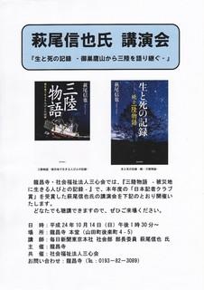 萩尾信也氏講演会-2.jpg