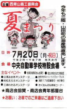 西青山夏祭り.jpg