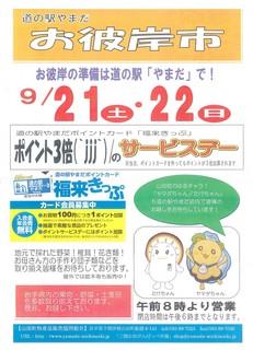 道の駅お彼岸市-2.jpg