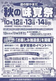 道の駅秋の味覚祭.jpg