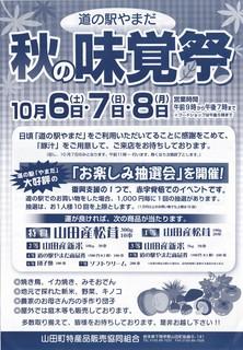 道駅 秋の味覚祭り.jpg