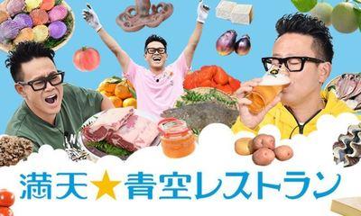 青空レストラン.JPG