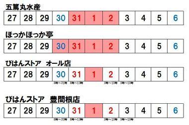 飲食とお店5.JPG