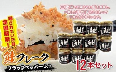 鮭ブラック12.jpg