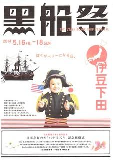 黒船祭s.jpg