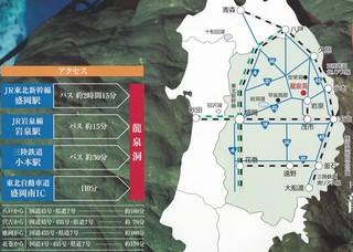 龍泉洞アクセス図-3.jpg