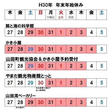 H30-31年末年始休み2.JPG