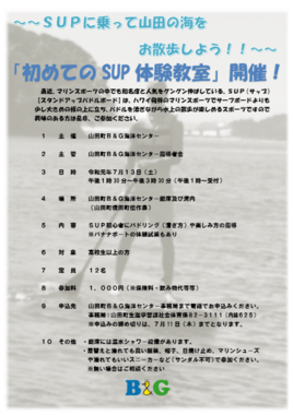 SUP体験.PNG