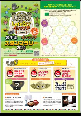 event_stamp2020_leaflet.png