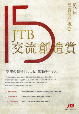 jtb2.jpeg