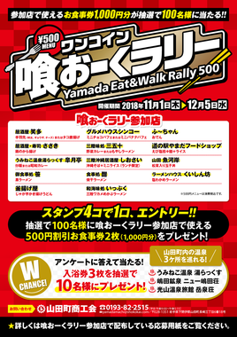 kuwalk_Rally_2018_poster_02.png