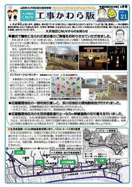 oosawa1.JPG