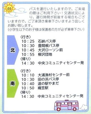 r-CIMG0069-バス.jpg