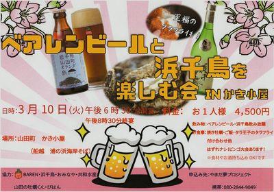 r-ベアレンビールと浜千鳥2020.jpg