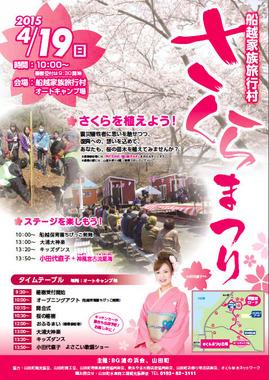 yamada-sakura-matsuri2015.jpg
