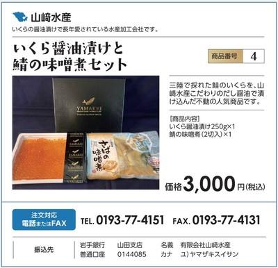 yamadanotakara-04.jpg
